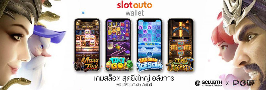 สล็อต เติม True Wallet ฝาก-ถอน ไม่มี ขั้น ต่ํา 2021